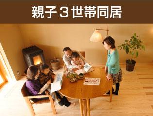 親子3世帯同居